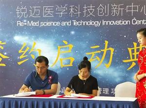 """苏州首个""""投""""、""""管""""一体的医学科技创新中心正式启动"""