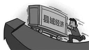 2017年全省县域经济发展报告发布