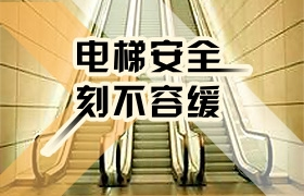 鄂州市将专项整治电梯安全,不合格电梯强制停用