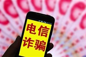 鄂州警方在四省警方协助下抓获三名电信诈骗犯罪嫌疑人