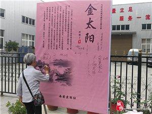 旬阳县太极城文化研究会举办程根子长篇小说《金太阳》首发式暨旬汉食品建厂六十周年庆典活动