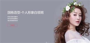宁波学化妆