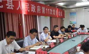 县政府第11次常务会议召开