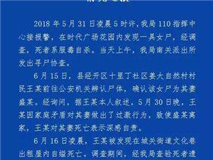 涡阳县公安局发布情况通报