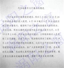 关于涡阳县汽车站候车大厅漏水情况的说明