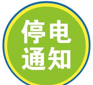 鄂州6月22日计划停电公告