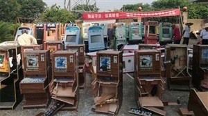 鄂州警方严打赌博违法犯罪,集中销毁91台赌博机