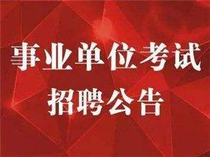 铜仁市万山区事业单位2018年公开招聘工作人员简章