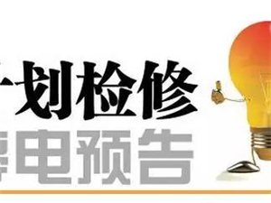 安溪临时停电通知:2018年6月26日-28日