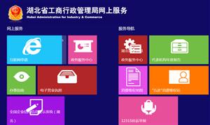 鄂州市发出首张无纸化全程电子化营业执照,1日审批,网上立取!