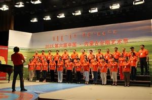淮安运河之声合唱团在内蒙古获奖