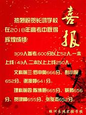 【独家】喜报!2018一中,二中,长鸿,三中高考放榜!速看.........