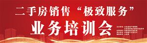 大邑县房地产经纪行业协会2018年年中业务培训会圆满结束!
