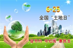 县国土资源局举行第28个全国土地日宣传活动