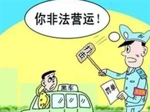 郑州今起严打非法营运