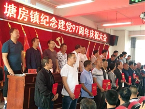 """镇雄县及各乡镇组织开展了丰富多彩的庆""""七一""""活动````"""