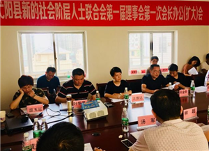 弋阳县新联会召开第一届理事会第一次会长办公(扩大)会!