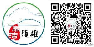 """镇雄县县纪委监委微信公众号""""廉洁镇雄""""开通运行"""