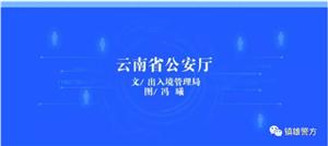 """镇雄县""""公安便民服务超市""""正式""""开业"""",附操作指南"""