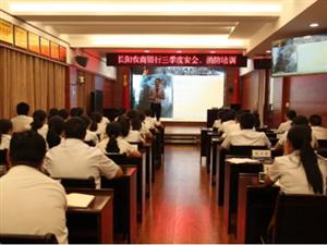 长阳农商银行开展消防知识培训