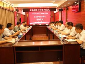 长阳农商银行与县一中签订全面战略合作协议