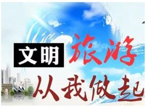 长阳旅游委温馨提示:这是您的旅游出行锦囊,请收藏