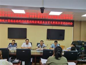 长阳渔峡口镇:贯彻全县实施全面两孩政策住院分娩基本生育免费服务管理培训会议精神