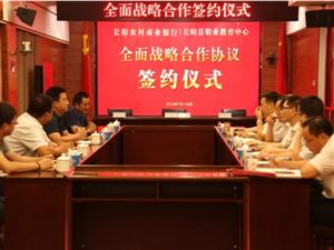 长阳农商银行与县职教中心签订全面战略合作协议