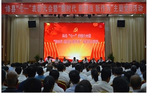 运城绛县以系列活动助推高质量发展