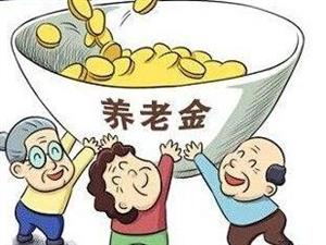 养老金待遇新调整!澳门真人博彩评级网址近7万企业退休人员月人均增加131元