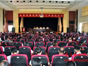 全县党委系统信息工作培训会议召开