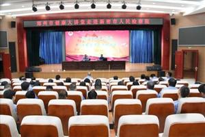 【送健康】郑州新华医院送健康知识到检察院