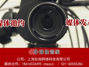 上海媒体邀约大全