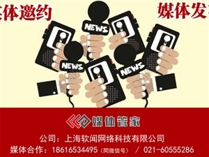 深圳媒体记者邀请名录