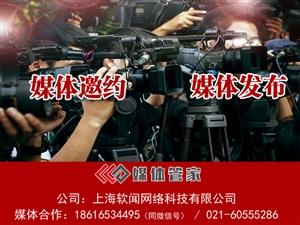 广州媒体邀约名单大全