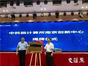 中科院计算所南京创新中心落户江北新区研创园