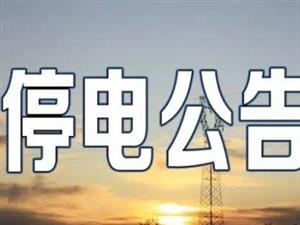 新开户送体验金7月23日计划停电公告