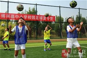 足球夏令营  快乐度暑假