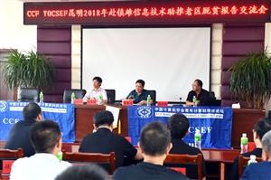 中国计算机学会专家教授走进镇雄县开展信息技术助力老区脱贫攻坚活动