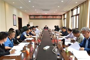 镇雄县2016―2018年中央预算内投资项目建设推进会召开
