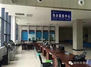 郑州市车管所发布消息