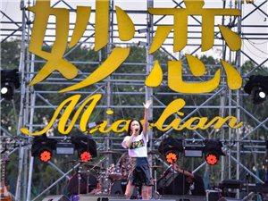 2018妙恋音乐节火热开唱  谭维维老狼倾情献唱掀高潮
