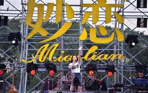 2018妙恋音乐节火热开唱