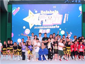 2018巴拉巴拉闪亮星童第三季华东大区决赛三强出炉