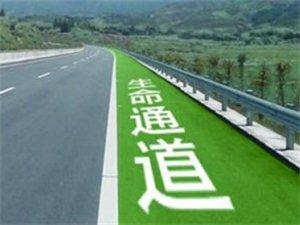 河南高速路段应急车道被多辆车占用