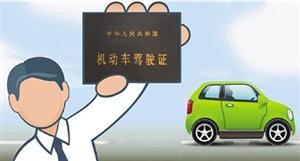 """新郑考驾照注意!10月起河南实行""""打卡计时"""""""