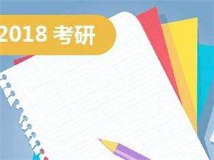 2019年研究生考试12月22日开考!你准备好了么?