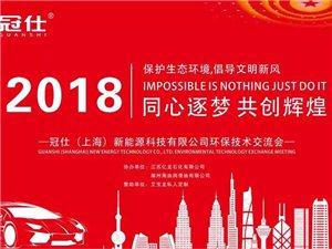 2018冠仕(龙88必发游戏官网