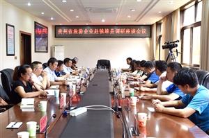 贵州省旅游企业赴镇雄县调研旅游产业发展・・・・・・・・・・・・