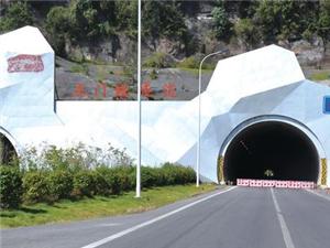 巴中土门垭等8条隧道将半封闭施工更换照明灯,那么,如何安全通过隧道呢?